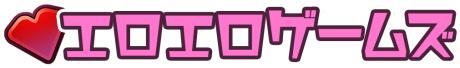 エロエロゲームズ
